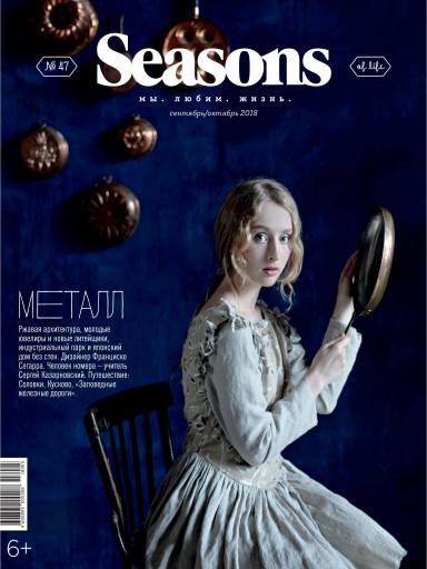 Seasons of life №47 сентябрь