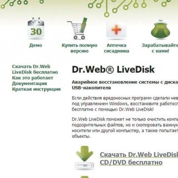Удаляем вирусы с помощью Dr.Web LiveDisk