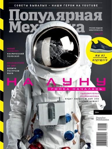 Популярная механика №7 июль