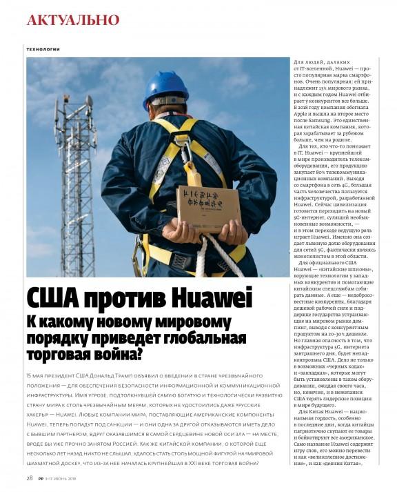 Русский репортер