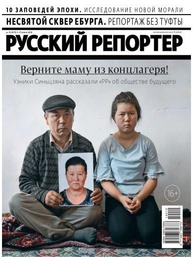 Русский репортер №10 3 июня
