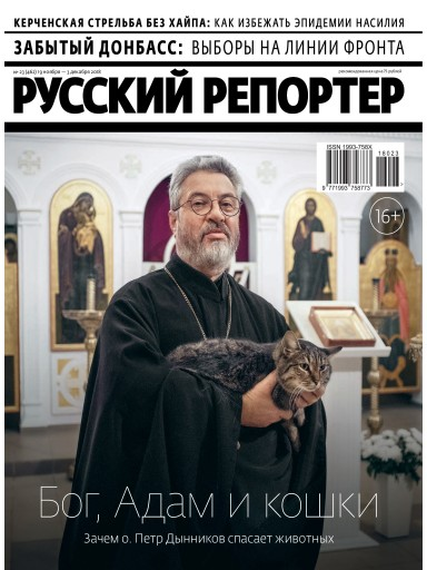 Русский репортер №23 19 ноября