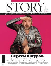 Story №6