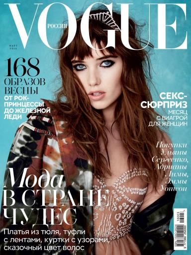 Vogue №3 Март