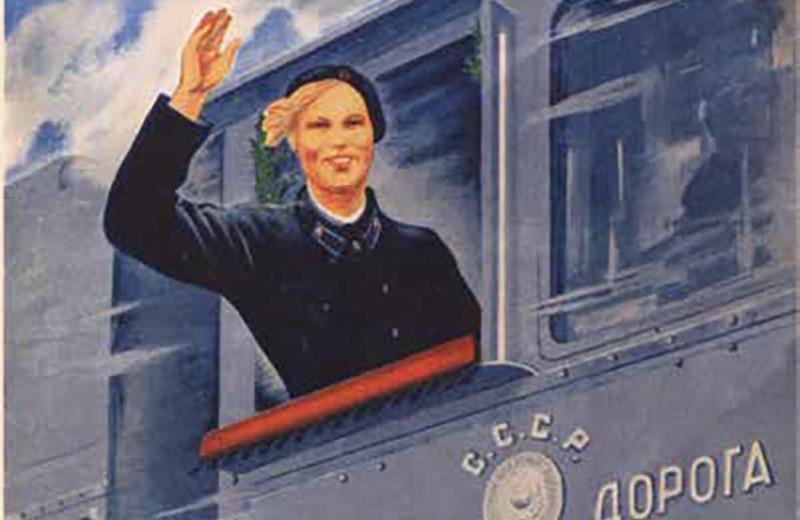 «Женщина, на паровоз!»