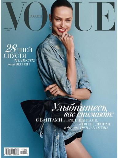 Vogue №2 февраль