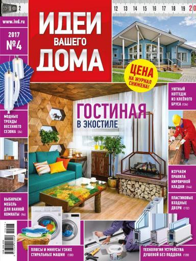 Идеи вашего дома №4 апрель