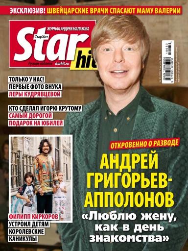 StarHit №30 5 августа