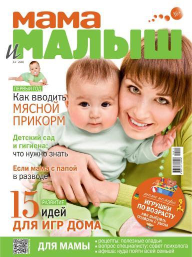 Мама и малыш №11 ноябрь