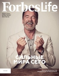 Forbes Life №5