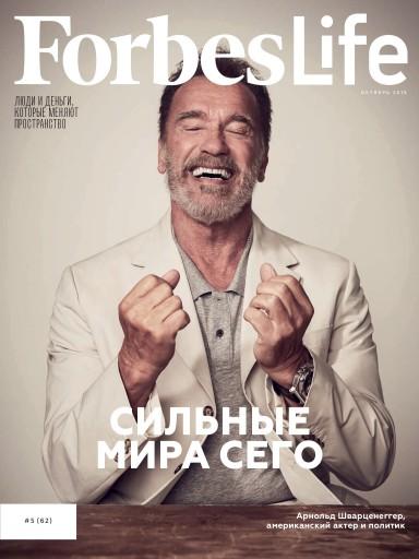 Forbes Life №5 октябрь