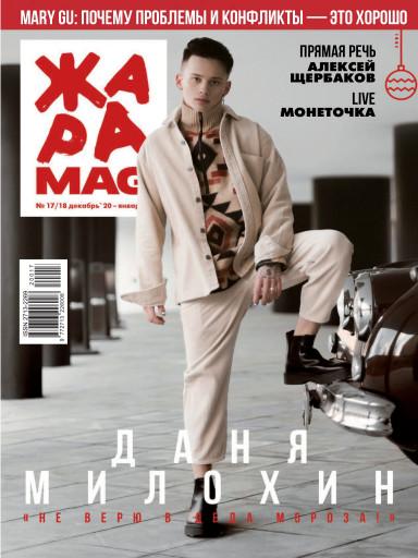 ЖАРА Magazine №17-18 декабрь