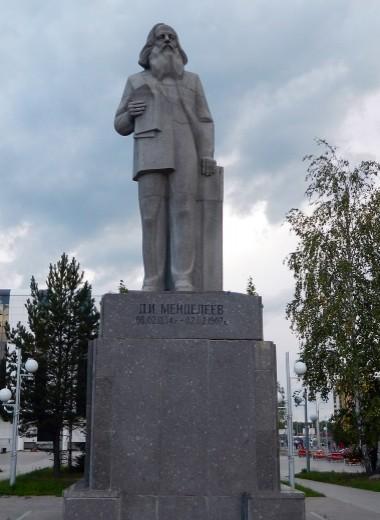 Земляки чтут Менделеева