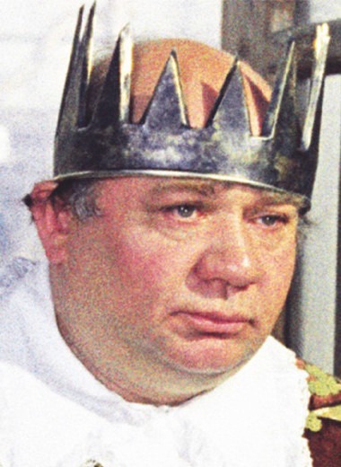 Евгений Леонов: «Я король, дорогие мои!»