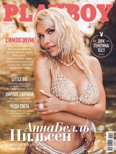 Playboy №1 март