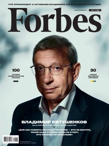 Forbes №7 Июль