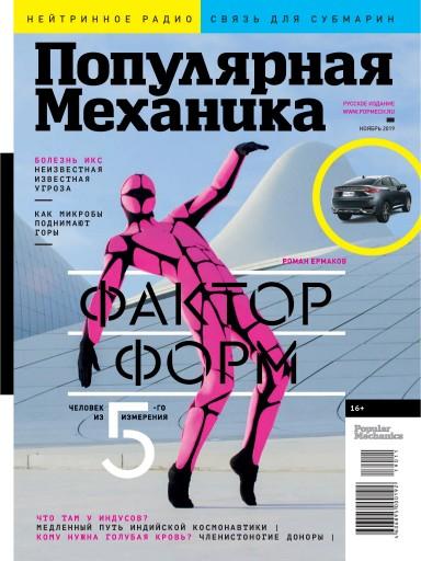 Популярная механика №11 ноябрь