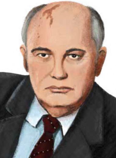 Михаил Горбачёв: личное дело