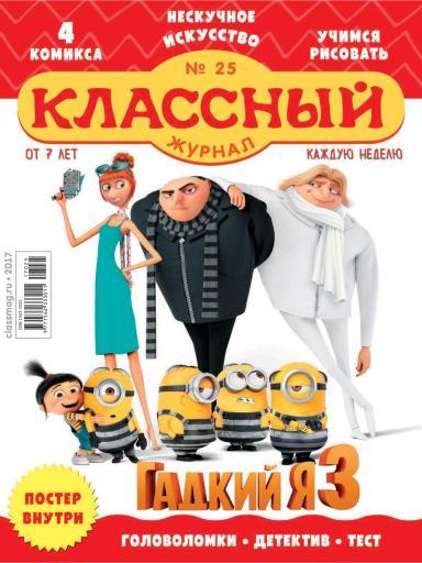 Классный журнал №25 29 июня