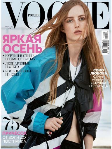 Vogue №10 октябрь