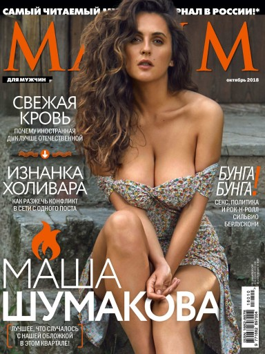 Maxim №33 октябрь