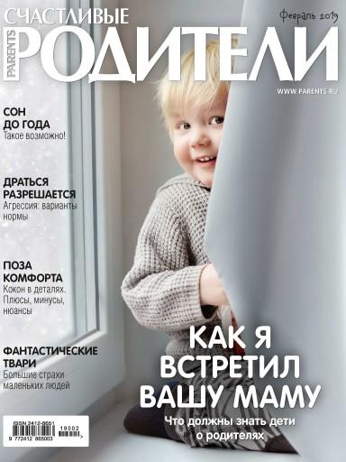 Счастливые родители №37 февраль