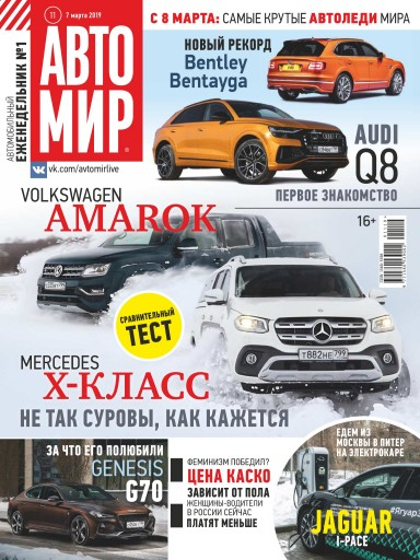 АвтоМир №11 7 марта