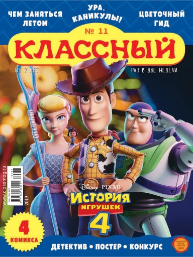 Классный журнал №11 10 июня