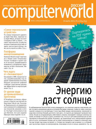 Computerworld Россия №5-6 20 марта
