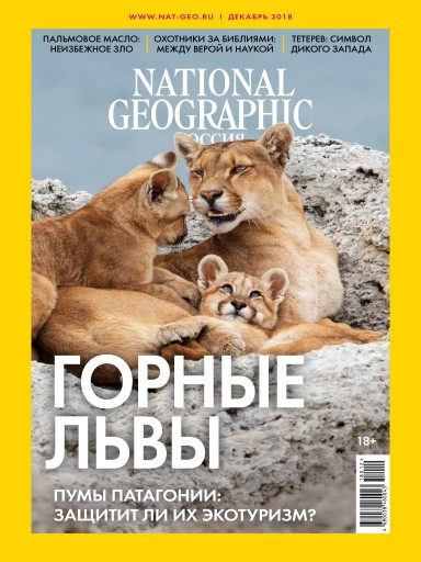 National Geographic №12 Декабрь