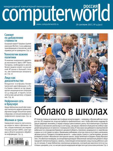 Computerworld Россия №14 29 сентября