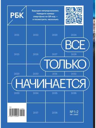 РБК №1-2 январь