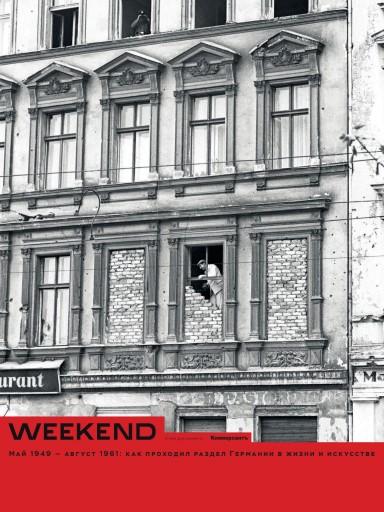 Weekend №15 17 мая