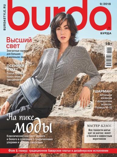 Burda Style №9 сентябрь