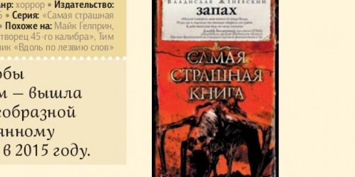 Книги | Запах