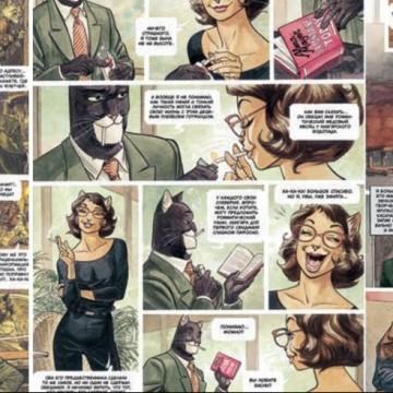 Комиксы | Блэксэд. Книга 2: Красная душа. Ад безмолвия
