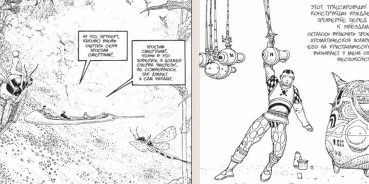 Комиксы | Герметический гараж