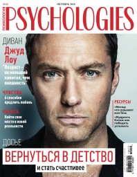 Psychologies №45