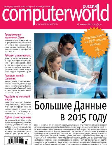 Computerworld Россия №3 13 февраля