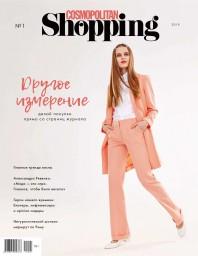 Cosmo Shopping №1