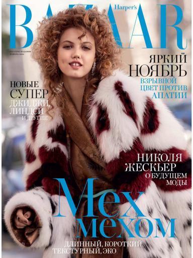 Harper's Bazaar №11 Ноябрь