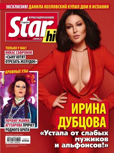 StarHit №47 2 декабря