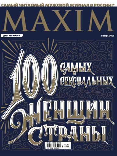 Maxim №24 январь