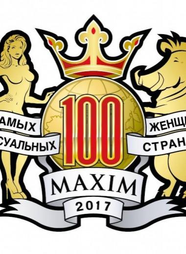 100 самых сексуальных женщин страны 2017
