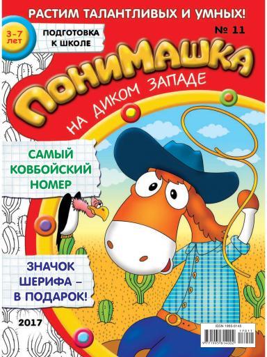 ПониМашка №11 23 марта