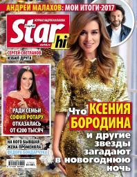 StarHit №52