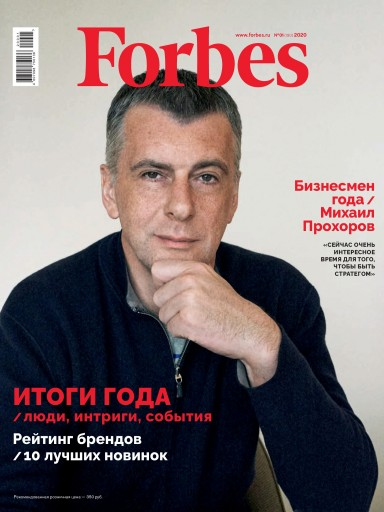 Forbes №1 Январь
