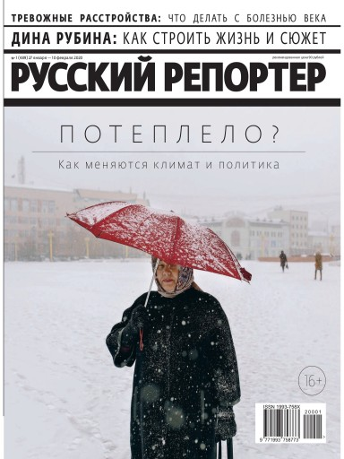 Русский репортер №1 27 января