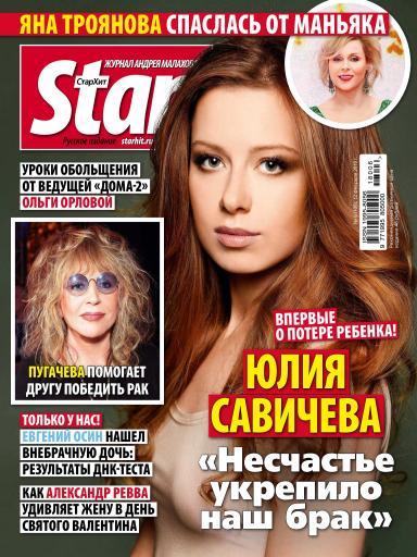 StarHit №6 12 февраля