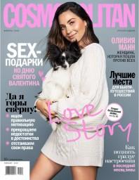 Cosmopolitan №2